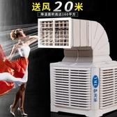 工業冷風機環保水空調單冷空調扇製冷風扇井水空調網吧廠房 潮流衣舍