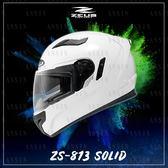 [中壢安信]ZEUS 瑞獅 ZS-813 ZS813 素色 白色 全罩 輕量化 安全帽 內襯全可拆洗