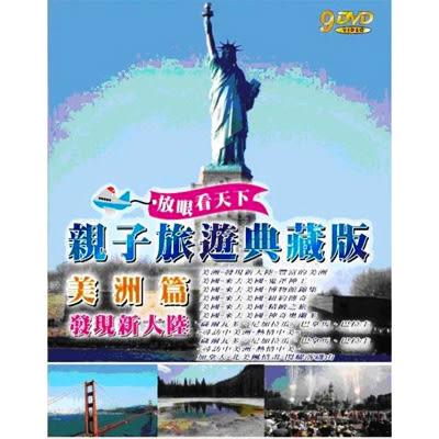 親子旅遊典藏版-美洲篇_發現新大陸DVD (9片裝)
