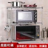 廚房置物架微波爐架落地多層收納架放鍋架烤箱的架子調料架小用品BLNZ 免運