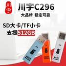 『時尚監控館』川宇C296雙槽讀卡機 micro SD記憶卡 SD大卡/TF卡 支援512GB相機大容量 現貨