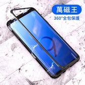 萬磁王 三星 Galaxy S8 S9 Plus 手機殼 全包邊 防摔 不傷機 強力磁吸殼 金屬邊框 玻璃殼 手機套 保護套