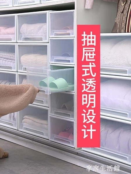 抽屜式收納箱衣服收納柜大號透明塑料衣柜儲物箱整理箱內衣收納盒 -享家