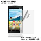 魔力 遠傳FarEastone Smart 505 5.5吋 霧面防眩螢幕保護貼