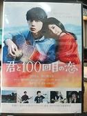 挖寶二手片-0B02-410-正版DVD-日片【與妳的第100次愛戀】-月川翔 坂口健太郎(直購價)