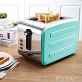 麵包機220V烤面包機 不銹鋼多士爐家用吐司機2片早餐機2片土司機YXS多色小屋