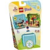 樂高積木Lego 41413 夏日秘密寶盒-米雅