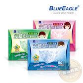 【藍鷹牌】藍色 6-10歲兒童立體防塵口罩 50片/盒 (束帶式/寶貝熊圖案)