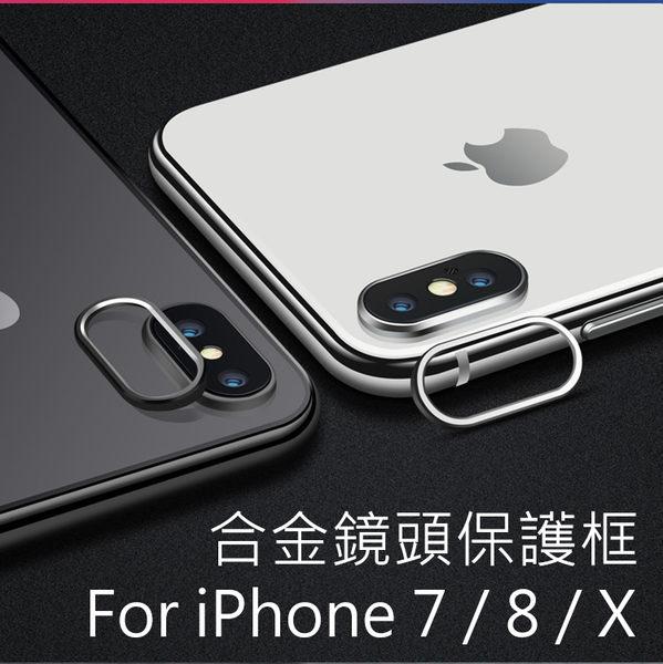 iPhone 8 7 X plus 鏡頭框 鏡頭圈 鏡頭保護貼 鏡頭環 鏡頭保護框 鏡頭保護圈 鏡頭貼