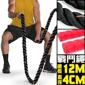 長12M戰繩(直徑4CM)12公尺戰鬥繩大甩繩力量繩有氧繩MMA格鬥繩Battling Ropes攀爬訓練繩推薦哪裡買