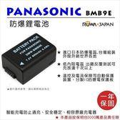ROWA 專用鋰電池 【BMB-9】 BMB9 送皮套 Panasonic FZ-100 FZ100 新風尚潮流