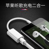 蘋果7耳機轉接頭七iphone7Plus二合一原裝8轉換線八手機充電X 3c優購