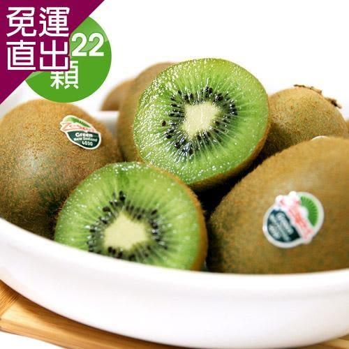 愛上水果 Zespri紐西蘭綠色奇異果1箱組(18-22顆/原裝)【免運直出】