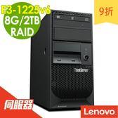 【現貨】Lenovo伺服器 TS150 E3-1220v6/8G/2TB/RAID 商用伺服器