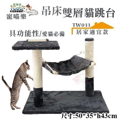 *KING WANG*寵喵樂《吊床雙層貓跳台 TW033》貓跳台/貓抓柱 貓適用