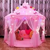 兒童帳篷 兒童帳篷室內公主娃娃玩具屋超大城堡過家家游戲房子女孩分床神器 MKS  卡洛琳