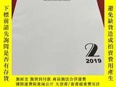 二手書博民逛書店罕見城市與環境研究2019年第2期Y313389