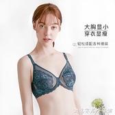 內衣女超薄款大胸顯小性感透視蕾絲全罩杯文胸大碼網紗夏季縮胸罩