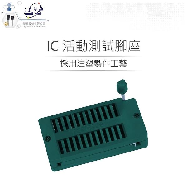 『堃邑Oget』24P DIP IC活動腳座 測試插座 緊鎖座