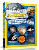 終極太空探險地圖集