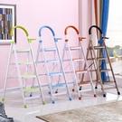 梯子 家用折疊加厚梯子室內人字梯踏板樓梯爬梯多功能五步四步伸縮扶梯【快速出貨】
