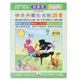 小叮噹的店- IN354 《貝多芬》快樂佈爾格彌勒25首+動態樂譜DVD