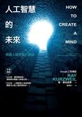 (二手書)人工智慧的未來:揭露人類思維的奧祕
