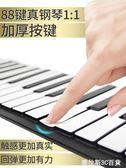 手捲鋼琴88鍵加厚專業版成人便攜式折疊行動初學者入門軟電子鍵盤QM  圖拉斯3C百貨