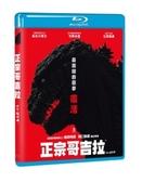 正宗哥吉拉 BD Shin Godzilla 免運 (購潮8)