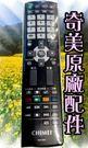 【  原廠配件奇美電視機遙控器 】RP51-55BT/RP51-52RT⊙免運費⊙