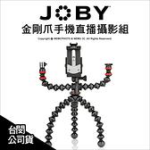JOBY 金剛爪手機直播攝影組 JB41 魔術腳架 三腳架 手機夾 章魚腳 公司貨【可刷卡】薪創數位