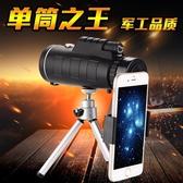 高倍高清手機拍照單筒望遠鏡30000米微光夜視望眼鏡