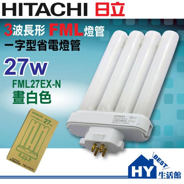 日立 - FML27W 一字型四管並排燈管 BB燈管 (日本原裝進口) 【FML27EX-N晝白色】-《HY生活館》