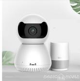 交換禮物監控器喬安無線攝像頭wifi網絡可連手機遠程室外高清夜視家用套裝監控器  LX