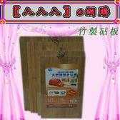 超 天然竹製砧板切菜板菜砧板水果青菜菜砧肉砧30X40X1 8 公分~八八八~e 網購