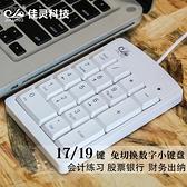 有線鍵盤 電腦鍵盤外接迷你小鍵盤有線迷你鍵盤usb數字鍵盤 筆記本數字鍵盤  曼慕