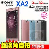 SONY XPERIA XA2 3G/32G 5.2吋 八核心 智慧型手機 24期0利率 免運費
