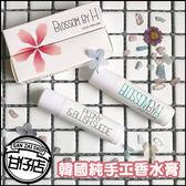 韓國 Blossom by H 純手工香水膏 5g 固體 體香膏 持久 香水 天然 保濕 修護指緣 髮尾 甘仔店3C配件