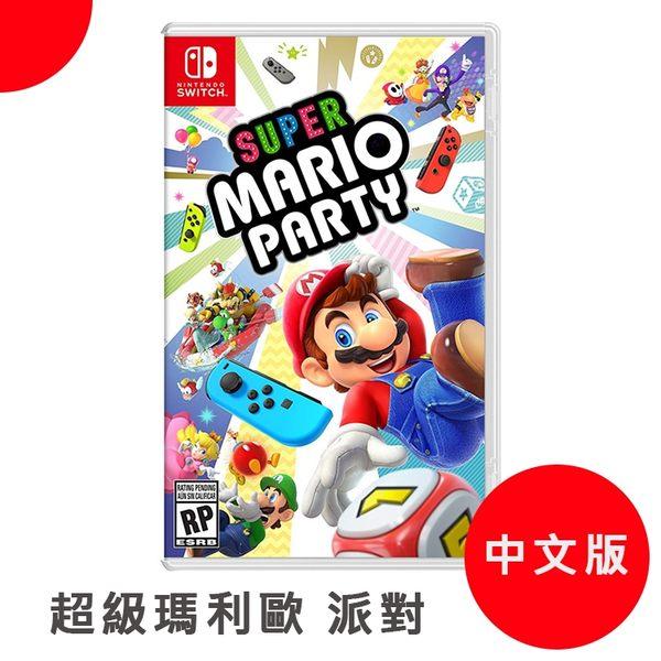 【台灣公司貨】超級瑪利歐派對【中文版】Nintendo任天堂 Switch NS 展碁國際代理