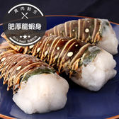 肥厚巨霸龍蝦身(210g±10%/隻)(食肉鮮生)