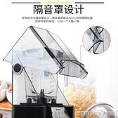 碎冰機 卓良沙冰機商用奶茶店靜音帶罩隔音罩冰沙機碎冰攪拌料理榨汁機igo 維科特3C