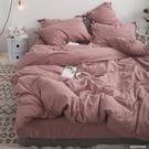 INS北歐網紅床笠四件套單雙人1.5米1.8m床單被套純色簡約床上用品