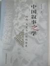 【書寶二手書T8/文學_HZY】中國敘事...
