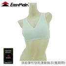 【EasyMain 衣力美 頂級彈性快乾運動胸衣(寬肩帶/加強型)《淺灰》】ME00003/動內衣/內衣