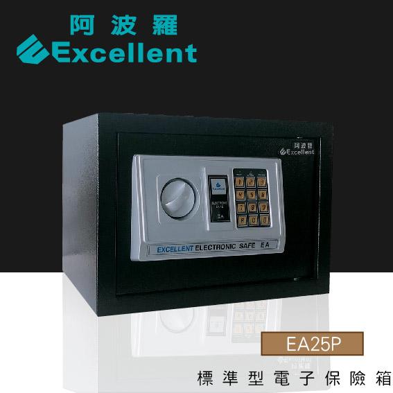 阿波羅 Excellent 電子保險箱 EA25P (標準型)
