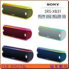送原廠收納包布【福笙】SONY SRS-XB31 重低音 藍芽喇叭 藍牙喇叭 (索尼公司貨) IP67防水防塵