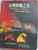 【書寶二手書T1/地理_QLG】台灣節慶之美_李豐楙