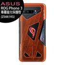 ASUS ROG Phone 3 (ZS661KS) 專屬螢光保護殼