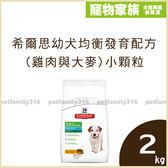 寵物家族-希爾思幼犬均衡發育配方(雞肉與大麥)小顆粒2kg