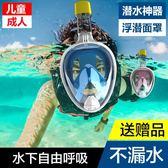 潜水镜  全干式浮潛面罩成人兒童呼吸管器全臉潛水面具鏡游泳度假裝備三寶